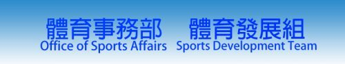 UM Office of Sports Affairs - Sports Development 澳門大學體育事務部 體育發展