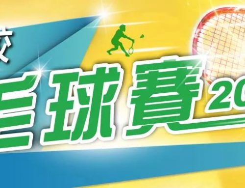 """2019 Macau Higher Education Institute Badminton Competition"" – 31 Mar (Sun), 15:00, Final (UM vs IPM) at Sports Complex of Macau Baptist College"