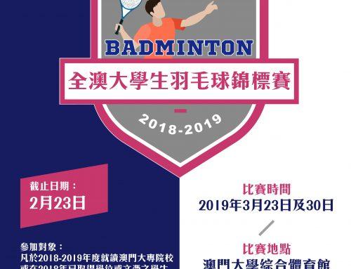 """2018-2019 Macau University Badminton Championship"" will be held at Badminton Hall, UM Sports Complex (N8), 30 Mar (Sat), 14:00-20:00"