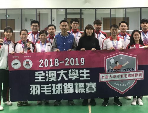 """UM Badminton Team won All Champions in All Events, including 5 Golds, 4 Silvers and 6 Bronzes at """"2018-2019 Macau University Badminton Championship"""""""