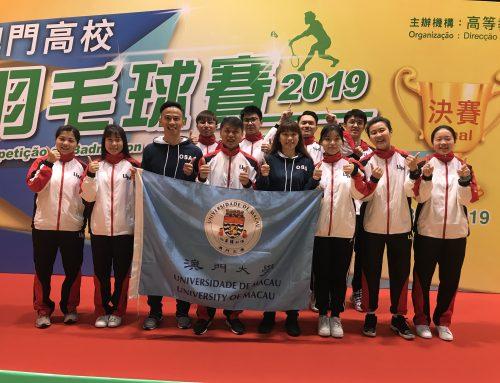 "UM won 4th straight Champion at ""2019 Macau Higher Education Institute Badminton Competition"""
