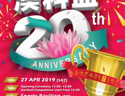 20th HKUST-UM Sports Challenge Cup will be held on 27 April 2019