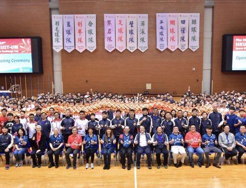 UM won the 20th HKUST-UM Sports Challenge Cup