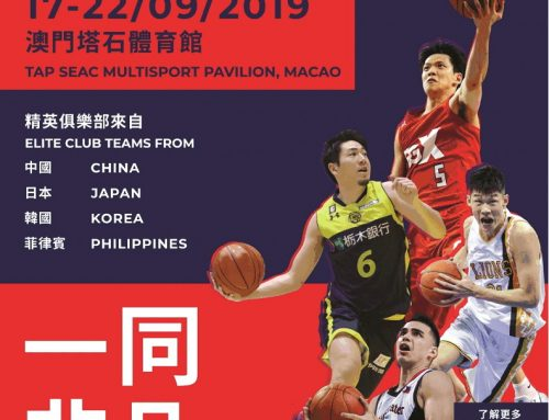 """Limited Free Tickets: """"The Terrific 12"""" Basketball League, 17-22 Sep 2019 at Tap Seac Multisport Pavilion, Macao (free tickets distribution starts from 9 Sep, 10am, N8 G/F main entrance service counter, first come first served)"""
