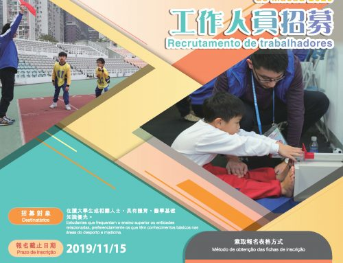 """External Sports Activity: Recruitment of Working Personnel for """"2020 Physical Fitness Tests of Macau Citizens"""" organized by the Sports Bureau of Macao SAR Government"""