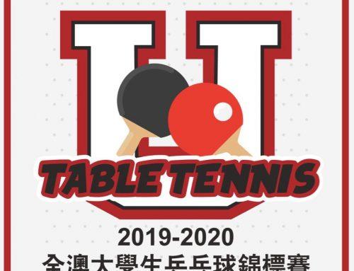 """2019-2020 Macau University Table Tennis Championship"" will be held at Table Tennis Room, UM Sports Complex (N8) – 16-17 Nov (Sat & Sun)"