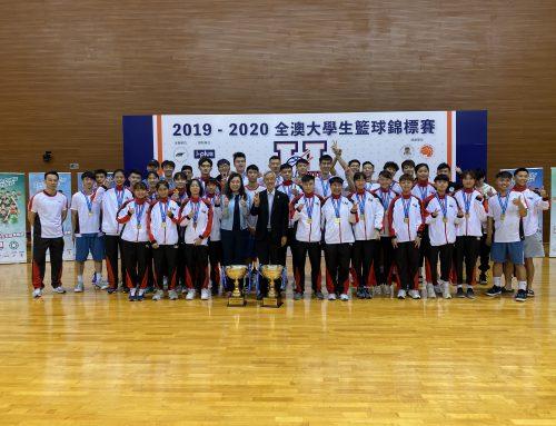 "UM Men's Basketball Team and Women's Basketball Team won the Champions respectively in ""2019-2020 Macau University Basketball Championship"""