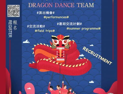 Recruitment for UM Dragon Dance Team