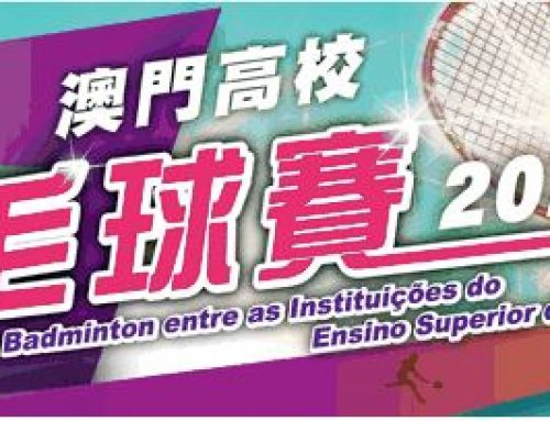 """2020 Macau Higher Education Institute Badminton Competition"" – 30 Sep (Wed) at Sports Complex of Macau Baptist College – 19:30-22:30 (Mixed Doubles/Men's Singles/Women's Singles/Men's Doubles)"