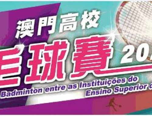 """2020 Macau Higher Education Institute Badminton Competition"" – 28 Sep (Mon) at Sports Complex of Macau Baptist College : Men's Singles – 19:30 (UM vs IFT); Women' Doubles – 21:00 (UM vs MUST; UM vs CityU)"