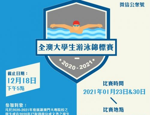 """2020-2021 Macau University Swimming Championship"" will be held on 23 & 30 Jan (Sat) at Olympic Sports Centre – Aquatic Centre"