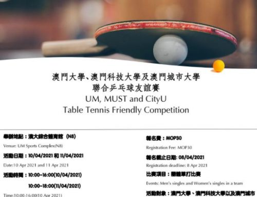 """Celebrating the 40th Anniversary of the University of Macau: UMSU Table Tennis Club – """"UM, MUST and City U Table Tennis Friendly Competition"""" (Registration Deadline: 8 Apr, Quota is on First-come, First-served Basis)"""